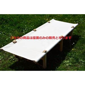 Wood Frame Canvas Cot 補修部品 座面のみ|roostoutdoors