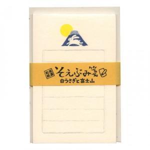 [古川紙工] Wa-Life そえぶみ箋 白うさぎと富士山 LH197 rootote