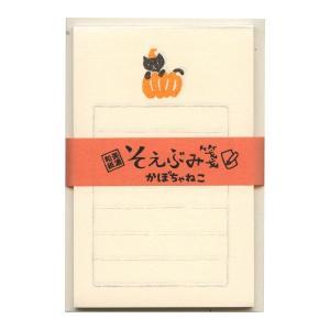 [古川紙工] Wa-Life そえぶみ箋 かぼちゃねこ LH201 rootote