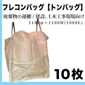 フレコンバッグ 1t 廃棄物用 反転ベルト付き 10枚 送料無料 1100φ×1100H