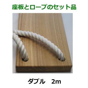 ダブル ブランコ キット 座板 カラビナ付きロープ×2m DIY 家庭用 ブランコ 遊具 屋外 取替...