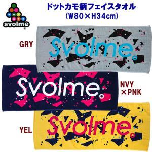 SVOLME(スボルメ) ドットカモ柄フェイスタオル 1203-66529