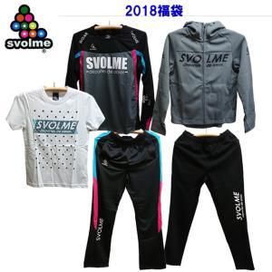 SVOLME(スボルメ) 2018福袋 174-78499