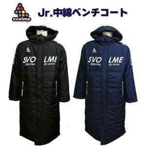 ・ジュニアサイズ ・ウインターシーズンの必需品のベンチコート ・素材には中綿入りで保温性に優れている...