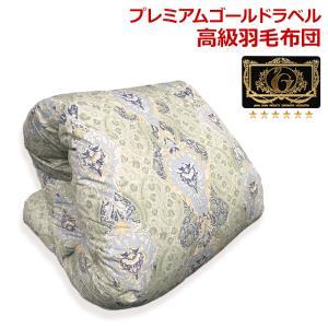 小田急ホワイトグース プレミアムラベル羽毛 増量ダブル1.6kg