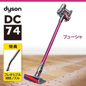ダイソンDC74通販モデル 【フューシャ 】...