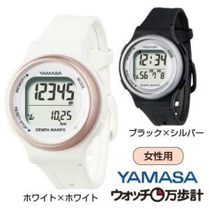YAMASAウォッチ万歩計DEMPA MANPO TM-600(女性用) 【ブラック×シルバー】|ropping