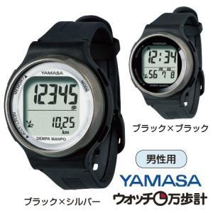 YAMASAウォッチ万歩計DEMPA MANPO TM-650(男性用) 【ブラック×シルバー】|ropping