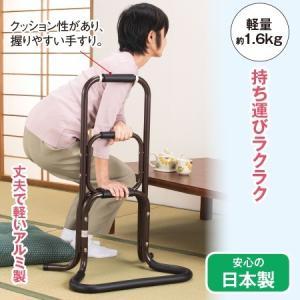【産直】アルミ製らくらく立ち上がり手すり 1個|ropping