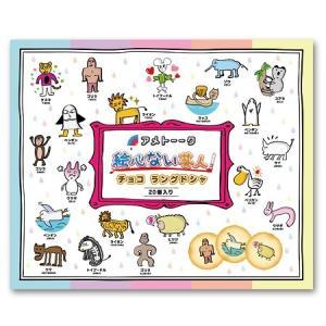 「アメトーーク!」絵心ない芸人が描いた動物たちがクッキーになりました!!
