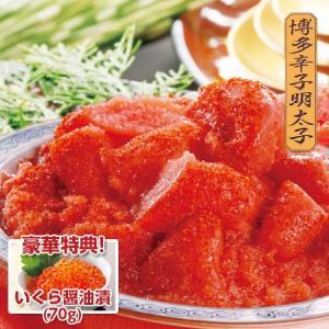 【産直】お徳用!鮮鼓堂 辛子明太子切れ子2kg(いくら特典付...
