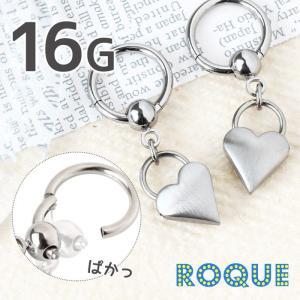ボディピアス 16G ハートの南京錠 セグメントクリッカー(1個売り)(オマケ革命)|roquebodypieace