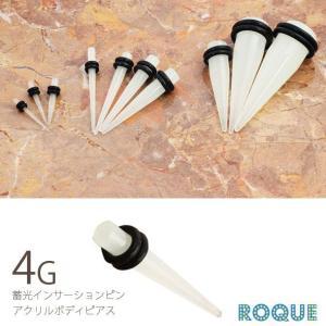 ボディピアス 4G 蓄光拡張器 アクリルピアス エキスパンダー(ハイゲージ)(ボディーピアス)(1個売り)(オマケ革命)|roquebodypieace