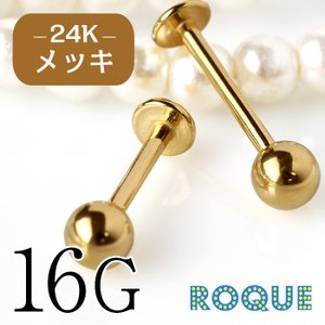 ラブレットスタッド ボディピアス 16G 24K ピュアゴールドコーティング (1個売り)(オマケ革命) roquebodypieace