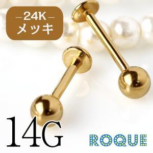 ボディピアス 14G 24K ピュアゴールドコーティング ラブレットスタッド(1個売り)(オマケ革命) roquebodypieace