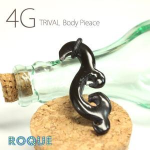 ボディピアス 4G 特殊素材 ハイクオリティ水牛トライバル【メンズ】(ハイゲージ)(ボディーピアス)(1個売り)(オマケ革命)|roquebodypieace