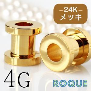 ボディピアス 4G 24K ピュアゴールドコーティング フレッシュトンネル ハイゲージ  (1個売り)(オマケ革命)|roquebodypieace