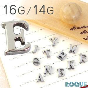 イニシャルキャッチ ボディピアス キャッチ 16G 14G (シルバー)軟骨ピアス トラガス(1個売り)(オマケ革命)|roquebodypieace