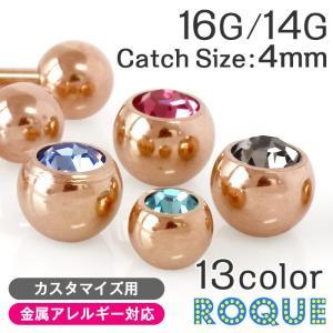 ボディピアス キャッチ 16G 14G ピンクゴールドカラー ネジ式ジュエルストーンキャッチ 4mm(1個売り)(オマケ革命)|roquebodypieace