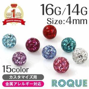 キャッチ ボディピアス 16G 14G キラキラコーティングパヴェキャッチ 4mm(1個売り)(オマケ革命)|roquebodypieace