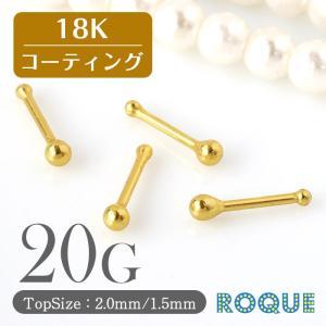 鼻ピアス 20G ボディピアス 18金コーティング シンプルボール ノーズスタッド(1個売り)(オマケ革命)|roquebodypieace