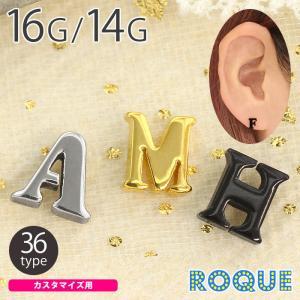 ボディピアス キャッチ 16G 14G イニシャルキャッチ(ゴールド)軟骨ピアス トラガス(1個売り)(オマケ革命)|roquebodypieace