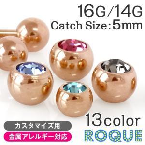 ボディピアス キャッチ 16G 14G ピンクゴールドカラー ネジ式ジュエルストーンキャッチ 5mm(1個売り)(オマケ革命)|roquebodypieace