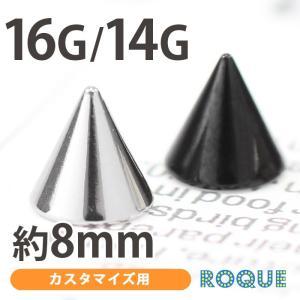 ボディピアス キャッチ 16G 14G スパイクコーンキャッチ(約8mm)(1個売り)(オマケ革命)|roquebodypieace