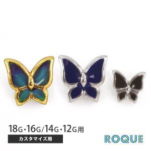 ボディピアス キャッチ 16G 14G 変化バタフライ キャッチ(1個売り)(オマケ革命)|roquebodypieace