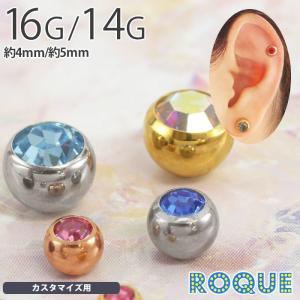 キャッチ 16G 14G ボディピアス シルバーカラー ネジ式ジュエルストーン 4mm(ボディーピアス)(1個売り)(オマケ革命)|roquebodypieace