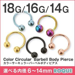 サーキュラーバーベル ボディピアス 18G 16G 14G カラー 定番 シンプル(1個売り)(オマケ革命)|roquebodypieace