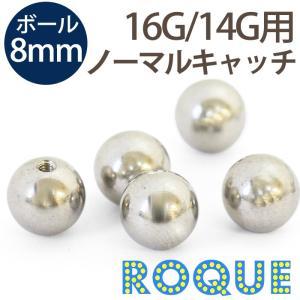 ボディピアス キャッチ 16G 14G キャッチ シルバーでか玉 8mm(軟骨ピアス トラガス)(ボディーピアス)(1個売り)(オマケ革命)|roquebodypieace