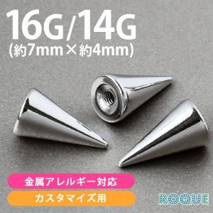 スパイクコーン カスタマイズ キャッチ 16G 14G ボディピアス (7mm)(1個売り)(オマケ革命)|roquebodypieace