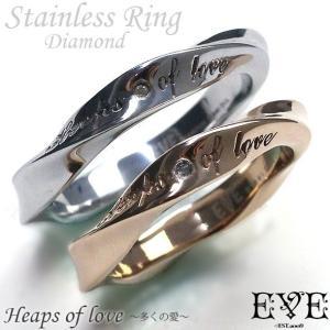 サージカルステンレスリング 指輪 ペアリング 人気ブランドEVE ジュエルリング(リング ステンレス...