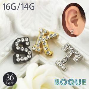キャッチ 16G 14G ボディピアス ジュエル付きイニシャルキャッチ 3カラー(1個売り)(オマケ革命)|roquebodypieace