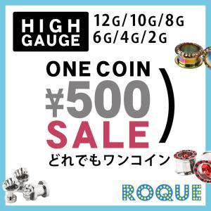ホール プラグ トンネル ボディピアス ハイゲージ 12G/8G/6G/4G/2G デザイン・サイズどれでもワンコイン500円(1個売り)(オマケ革命)|roquebodypieace