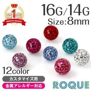 キャッチ 16G 14G ボディピアス キラキラコーティングパヴェ 8mm(1個売り)(オマケ革命)|roquebodypieace