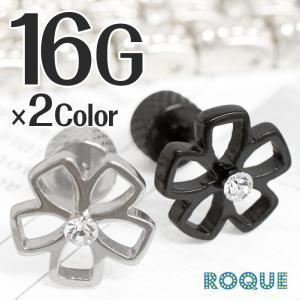 アンプラグ ボディピアス 16G 透かしフラワーモチーフ ワンポイントジュエル フェイクプラグ(1個売り)(オマケ革命) roquebodypieace
