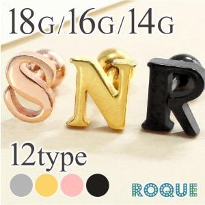 ボディピアス 18G 16G 14G イニシャルストレートバーベル(1個売り)(オマケ革命)|roquebodypieace