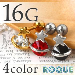 ボディピアス 16G スターオーブジュエル ストレートバーベル(1個売り)(オマケ革命)|roquebodypieace