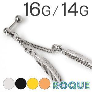 軟骨ピアス へリックス ボディピアス 16G 14G ダブルフェザーチャームストレートバーベル(1個売り)(オマケ革命)|roquebodypieace