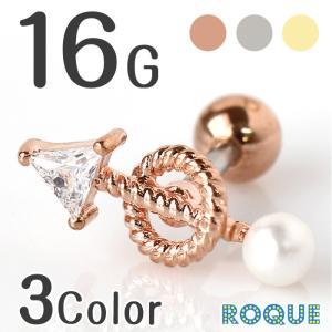 ボディピアス 16G スイートアロー ストレートバーベル(1個売り)(オマケ革命) roquebodypieace
