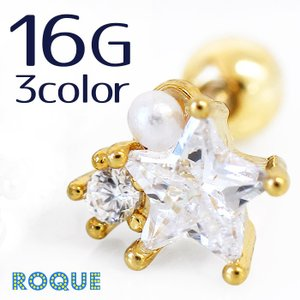 ボディピアス 16G スターウィズパールストレートバーベル(1個売り)(オマケ革命)|roquebodypieace