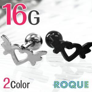 ボディピアス 16G ミニマムハートウィング ストレートバーベル(1個売り)(オマケ革命)|roquebodypieace