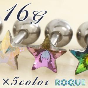 ボディピアス 16G カラージュエルスターストレートバーベル(1個売り)(オマケ革命)|roquebodypieace
