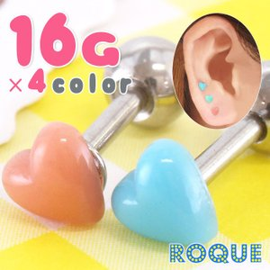 ボディピアス 16G ポップカラーハートモチーフ ストレートバーベル(1個売り)(オマケ革命)|roquebodypieace