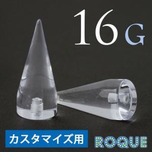 ボディピアス キャッチ 16G クリアアクリル ロングスパイクキャッチ(1個売り)(オマケ革命)|roquebodypieace