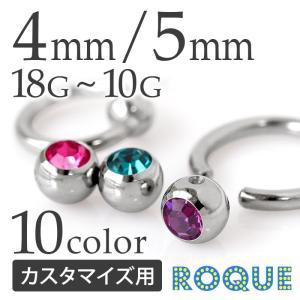 ボディピアス キャッチ 18G〜10G キャプティブビーズリング用ジュエルボールキャッチ(4mm/5mm)(1個売り)(オマケ革命) roquebodypieace