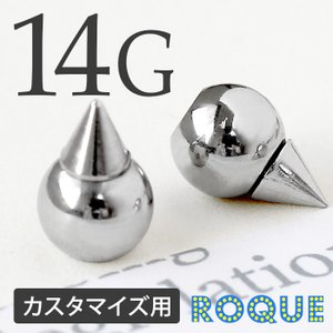 ボディピアス キャッチ 14G 口ばしコーン シルバー ボールキャッチ(1個売り)(オマケ革命)|roquebodypieace
