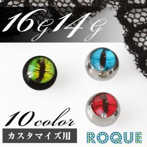 キャッチ ボディピアス 16G 14G レプタイルアイ カラフル キャッチ(1個売り)(オマケ革命) roquebodypieace
